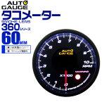 【送料無料】オートゲージ タコメーター 車 60mm 60Φ 追加メーター 後付け Autogauge 日本製ステッピングモーター スモークレンズ ワーニング機能 360シリーズ 送料無料