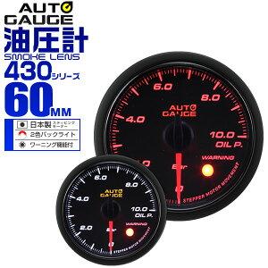 【クーポン配布中】追加メーターオートゲージ油圧計60Φ車用メーター日本製モータースモークレンズホワイト/アンバーLED車ドレスアップ送料無料lucky5days