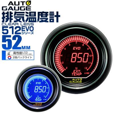 【クーポン配布中】追加メーターオートゲージ排気温度計52ΦデジタルLCDディスプレイブルー/レッドLED車用メーター日本製モーター車ドレスアップ送料無料lucky5days
