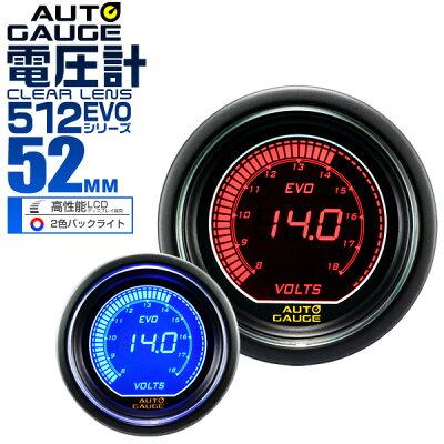 【クーポン配布中】追加メーターオートゲージ電圧計52ΦデジタルLCDディスプレイブルー/レッドLED車用メーター日本製モーター車ドレスアップ送料無料lucky5days