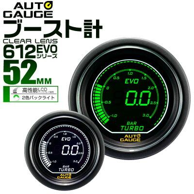 【クーポン配布中】追加メーターオートゲージブースト計52ΦデジタルLCDディスプレイホワイト/グリーンLED車用メーター日本製モーター車ドレスアップ送料無料lucky5days