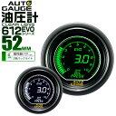 【送料無料】オートゲージ EVO 油圧計 車 52mm 52Φ デジタルL...