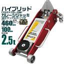 【送料無料】ガレージジャッキ 低床 フロアジャッキ 2.5t ジ...