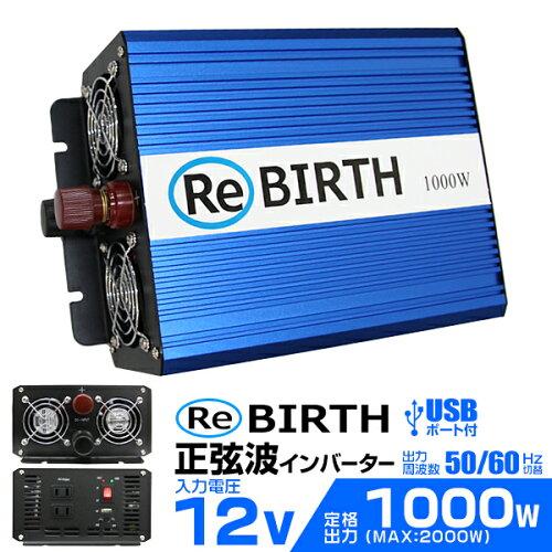 インバーター 12V 100V カーインバーター 正弦波...