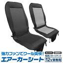 【送料無料】クールシート クールカーシート ドライブシート ...