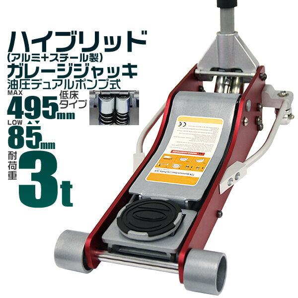 ガレージジャッキ3t低床フロアジャッキジャッキ油圧アルミ+スチール製ローダンウンジャッキ油圧ジャッキ低床ジャッキデュアルポン