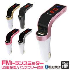 FMトランスミッター Bluetooth ブルートゥース 車載 音楽再生 iPhone iPad アンドロイド カーオーディオ MicroSD USB 充電 スマホ スマートフォン 車 シガーソケット ワイヤレス 充電器 12V 24V 防災グッズ B-type 新生活