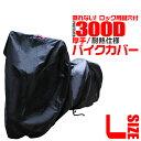 バイクカバー 耐熱 防水 溶けない 超撥水 オックス300D 厚手 6L 収納袋付 ブラック バイク用品 樅