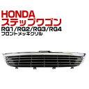 【送料無料】フロントグリル ステップワゴン RG1 RG2 RG3 RG4...