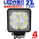 【エントリーでポイント3倍】【4個セット】12V LED作業...