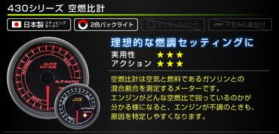 【最大2000円OFFクーポン】追加メーターオートゲージ空燃比計52Φ車用メーター日本製モータースモークレンズホワイト/アンバーLED車ドレスアップ送料無料