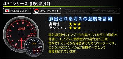 【最大700円OFFクーポン】追加メーターオートゲージ排気温度計60Φ車用メーター日本製モータースモークレンズホワイト/アンバーLED車ドレスアップ送料無料