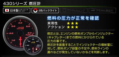 【最大700円OFFクーポン】追加メーターオートゲージ燃圧計60Φ車用メーター日本製モータースモークレンズホワイト/アンバーLED車ドレスアップ送料無料