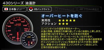 【最大700円OFFクーポン】追加メーターオートゲージ油温計52Φ車用メーター日本製モータースモークレンズホワイト/アンバーLED車ドレスアップ送料無料