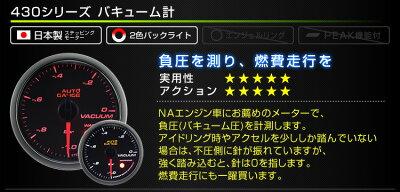 【最大700円OFFクーポン】追加メーターオートゲージバキューム計60Φ車用メーター日本製モータースモークレンズホワイト/アンバーLED車ドレスアップ送料無料