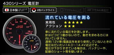 【最大700円OFFクーポン】追加メーターオートゲージ電圧計52Φ車用メーター日本製モータースモークレンズホワイト/アンバーLED車ドレスアップ送料無料