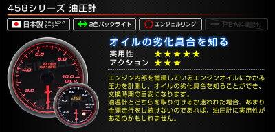 【最大2000円OFFクーポン】追加メーターオートゲージ油圧計52Φ車用メーター日本製モーターエンジェルリングスモークレンズホワイト/アンバーLED車ドレスアップ送料無料
