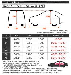 【ポイント最大19倍】【2015モデル】カーカバーボディーカバーボディカバー車体カバー3Lサイズキズがつかない裏生地強風防止ワンタッチベルト付き送料無料[車カバー自動車カバーカーボディカバー]CAR1503L