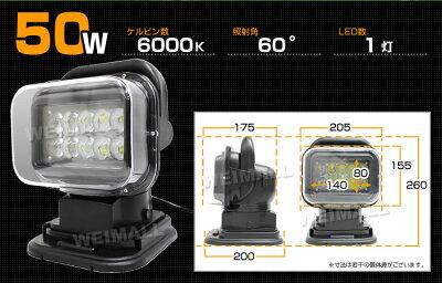 【2015夏モデル】LEDサーチライト12V50Wリモコン式360度首振り可能防水LED作業灯ワークライトスポットライト船舶重機漁船送料無料[LEDサーチライトLED作業灯LEDワークライトLED投光器ライト集魚灯]WLLM050R