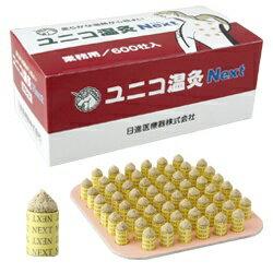 ユニコ 温灸NEXT600壮(業務用) 285079