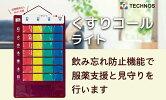 テクノスジャパンくすりコール・ライトKCL-1壁掛けカレンダータイプ
