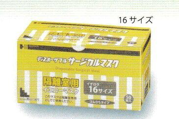 【感染予防、花粉症対策に!】長谷川綿行 ディスポーザブルサージカルマスク 隔離室用 イエロー 16サイズ 160mm×90mm 50枚入