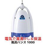 風呂バンス1000スーパー