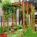 バルコニーアーチ フレックスパーゴラ190 ガーデンアーチ 木製アーチ 幅190.5×高さ203cm FLPG-R1900【送料無料】