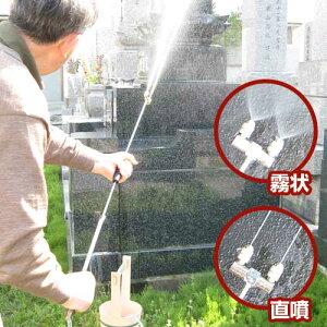 水道がなくてもOK!墓石の汚れを強力ジェット水流で洗浄できるピストン式ウォッシャー。ジェッ...