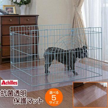 抗菌透明保護マット ペット用フローリング保護マット アキレス 130×100cm【送料無料】