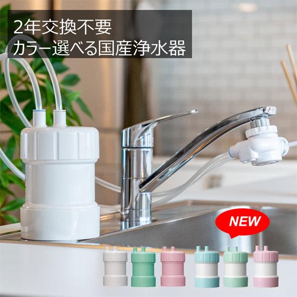 浄水器 ピュリフリー Purifree 据置型浄水器 2年間交換不要【送料無料】