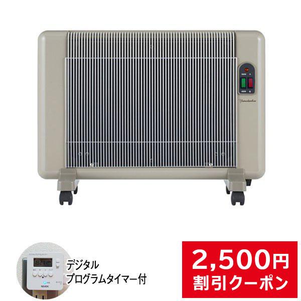 夢暖望 660型 暖房 特典 プログラムタイマー付 遠赤外線 パネルヒーター 夢暖望660型 アールシーエス 3年保証