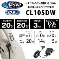 マキタ コードレス掃除機 CL105DW コードレスクリーナー リチウムイオン 充電式クリーナー 充電式 ハンディ掃除機 紙パック10枚付属【送料無料】