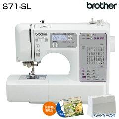 ブラザーミシン 簡単コンピューターミシン S71-SL 使いこなしDVD付 brother【送…