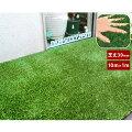 人工芝ロールタイプ 芝生 4種配合 水抜き穴付き 幅1×長さ10m 芝丈30mmタイプ SST-FME-3010