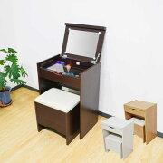 シンプル ドレッサー スツール コスメボックス ボックス