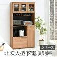 キッチンボード 食器棚 オープン 幅90cm Keittio レンジボード FAP-0018-JK【送料無料】
