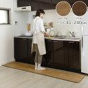 フローリングタイプ 電気ホットマット 45×240cm キッチン電気ホットカーペット テーブルマット SB-KM240【送料無料】