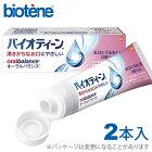 バイオティーン:biotene口内保湿ジェルバイオティーンオーラルバランスジェル42gx2本セット