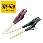 有限会社ウインド箸ぞうくんII(右手用・左手用)_SII-0・SII-1・SII-2・SII-3