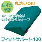 株式会社ケープ床ずれ防止補助用具フィットサポート(400タイプ)_CK-396