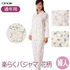 神戸生絲楽らくパジャマ(柄タイプ・スムース)(上下セット)婦人用_No.905