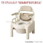 安寿アロン化成ポータブルトイレFX-CPはねあげちびくまくん暖房・快適脱臭トランスファータイプ・キャスター付_870-116
