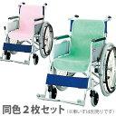【ケアメディックス】防水・防臭 車椅子シートカバー(同色2枚...