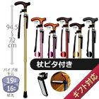 マックスファクトリーカラーステッキ杖ピタ付き木柄10段階調節