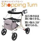 安寿アロン化成買い物カゴが載せられる歩行車ショッピングターン=非課税=_532-325
