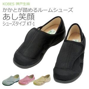 神戸生絲 シューズ リハビリ