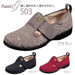 【ムーンスター】パステル503...