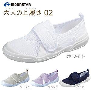 """ムーンスター""""軽くて滑りにくく、さまざまな施設で活躍する室内上履き""""大人の上履き02(面ファスナータイプ)男女共用"""