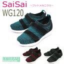 【マリアンヌ製靴】SaiSaiストレッチニットスニーカー WG120【...